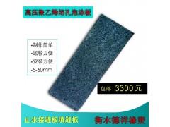 水坝用高密度聚乙烯闭孔泡沫板高压聚乙烯泡沫塑料板表面粗糙