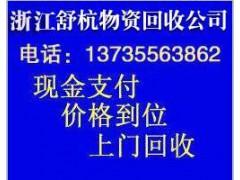 杭州废旧电气设备回收