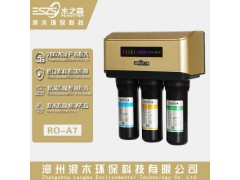 中山净水器代理-净水器代理联系浪木净水器厂家