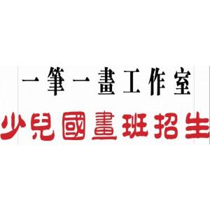河西区少儿国画天津培训招生一周一次课小班授课专业教师