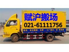 上海赋沪搬家公司 上海搬家 上海搬场公司 上海搬场 物流公司