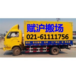 上海賦滬搬家公司 上海搬家 上海搬場公司 上海搬場 物流公司