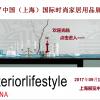 2017中国(上海)国际时尚家居用品展览会