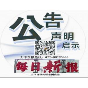 全市企业注销减资公告退市挂失声明登报推荐每日新报天津日报