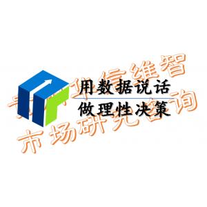 贵州华信维智市场调查调研满意度