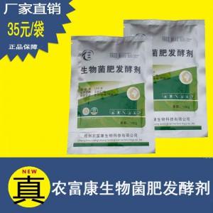 农富康猪粪发酵剂菌种如何购买