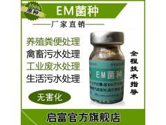 养猪场粪水除臭em菌微生物发酵剂生产厂家