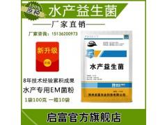 水产em菌粉选择贵的好还是便宜的好?