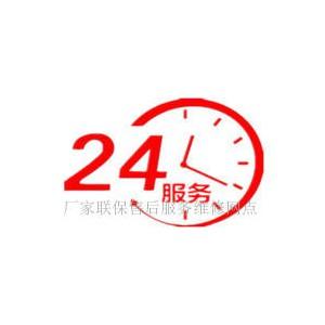 欢迎访问*」太仓皇明太阳能维修&官方网站售后服务咨询电话!!