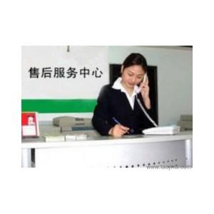 欢迎访问*」太仓林内热水器&官方网站售后服务咨询电话