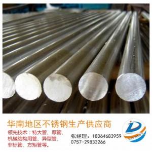 深圳不锈钢圆钢,深圳不锈钢圆钢供应