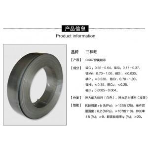 美国1095弹簧钢带,耐冲压锰钢带