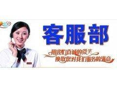 欢迎进入-!济南市中区金友热水器%各点售后维修电话