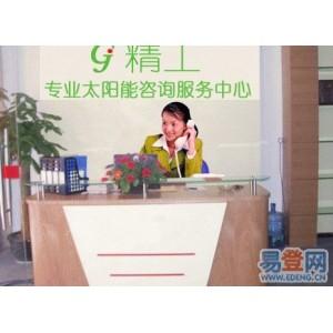 欢迎访问~济南高新区皇明太阳能维修(各中心)官方网站电话