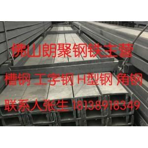 珠海市槽钢工字钢H型钢批发现货价格佛山朗聚钢铁供应