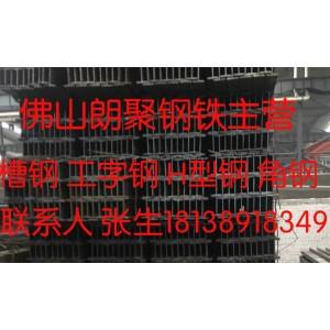 东莞市槽钢工字钢H型钢批发现货价格佛山朗聚钢铁供应