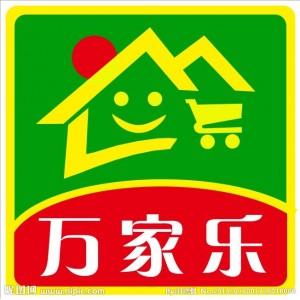 欢迎访问」镇海区万家乐热水器「网站@宁波各中心」售后服务维修电话