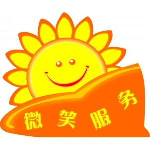 欢迎访问~济南桑乐太阳能维修(各中心)官方网站电话