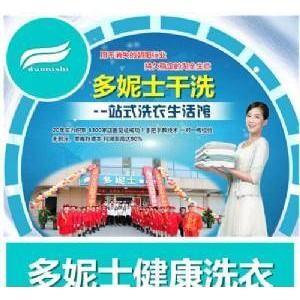 魏县在县城开一家干洗店需要多少钱