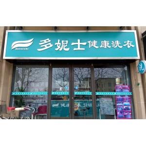 想在魏县加盟开个大型干洗店那个品牌好