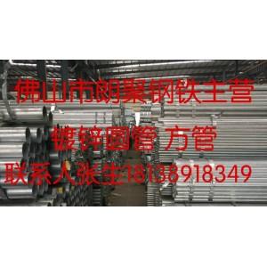 河源市镀锌管一吨价格厂家广东朗聚钢铁供应