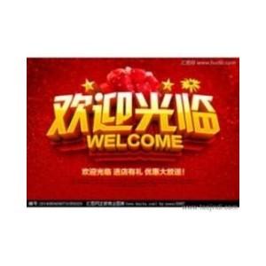 欢迎访问**」中山樱雪油烟机官方网站各点售后服务欢迎您