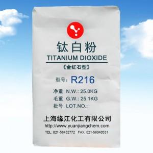 通用型钛白粉R216 抗黄变耐老化涂料橡胶专用二氧化钛