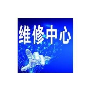 欢迎访问#常熟清华同方空调各点售后服务网站#咨询电话