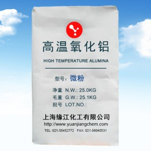 缘江牌-高温氧化铝微粉 煅烧a氧化铝(a-AL2O3)