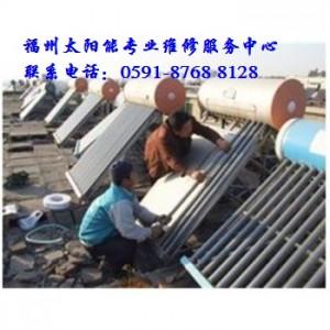 清华天康太阳能售后服务|福州清华天康太阳能热水器维修服务中心