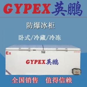 广西防爆冰柜,英鹏卧式防爆冰箱BL-200WS400L