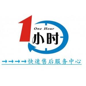 欢迎访问」泰州奥特朗热水器维修*官方网站*海陵售后服务咨询电话
