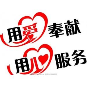 欢迎访问」泰州LG洗衣机维修*官方网站*海陵售后服务咨询电话