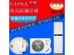 深圳防爆空调,分体式防爆空调BFKG-5.0