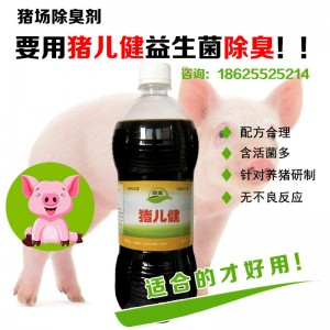 降低猪场臭味用我们EM益生菌除臭技术