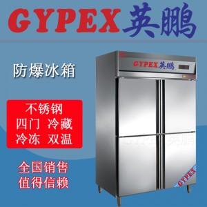 吉林防爆冰箱,不锈钢防爆冰箱BL-200BXG1000L