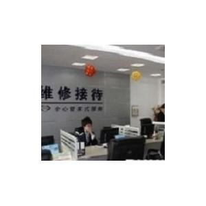 进入官网」靖江西门子冰箱网站售后服务=姜堰市咨询电话