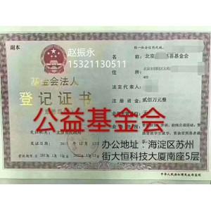 高效办理北京丰台区扶贫基金会