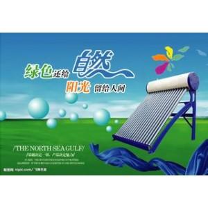 欢迎进入~宁波镇海四季沐歌太阳能-各点四季沐歌售后服务总部电话