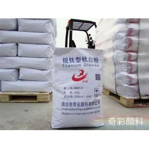 厂家供应 锐钛型钛白粉BA01-5