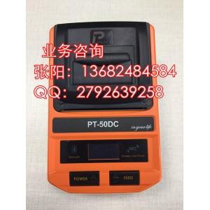 普贴PT-50dc热敏标签打印机