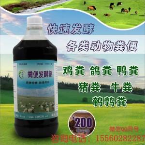 发酵猪粪牛粪养蚯蚓做饲料用的发酵剂价格