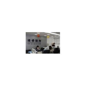 进入~!【《泰州三星冰箱维修》海陵三星冰箱维修售后电话】靖江泰兴高港姜堰兴化@售后@