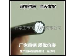 河南郑州市厂家直销架空绝缘导线国标现货