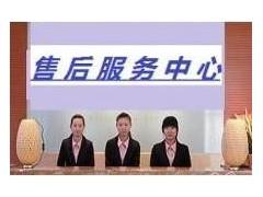 西安莲湖区惠而浦空调售后服务 统一规范报修+统一快捷处理