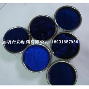 广州 水性油墨用酞青蓝 酞青蓝B