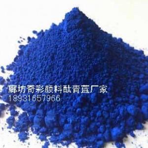 河北厂家供应酞青蓝 耐高温型 酞青蓝BGS