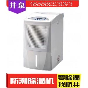 可调式专用高效除湿器