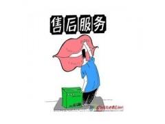 郑州上街区冰柜冰箱售后服务报修承诺24小时来修复