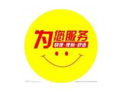 郑州惠济区冰柜冰箱售后服务信守承诺、讲求信誉民心服务